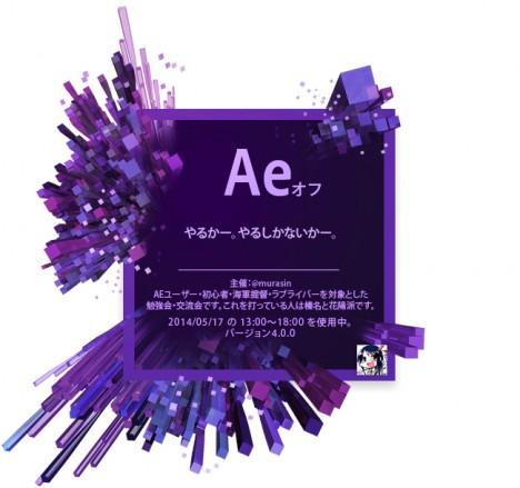 aeoff4