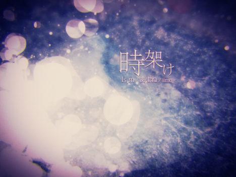tokikake_title